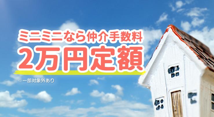 ミニミニなら仲介手数料が2万円定額